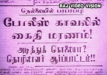 Tamil cinema, p  5